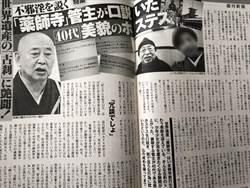 日奈良高僧不倫戀曝光  棄罹癌髮妻與酒店小姐開房