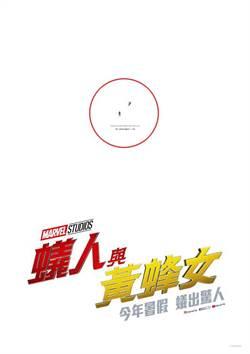 漫威總部送密函到台灣 蟻人、黃蜂女確定6月登台