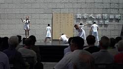 蔡英文綠島為人權館揭幕 表演舞者腳底燙傷