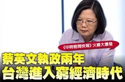 《中時晚間快報》蔡英文執政兩年 台灣進入窮經濟時代