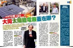 投資16億太離奇!大同太陽能電廠蓋在哪?