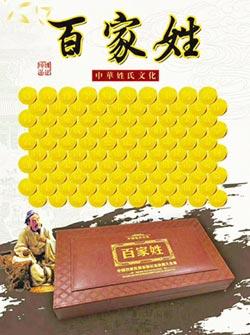 中國百家姓紀念幣大全 在台限量發行80套