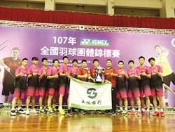 土銀羽球隊 全國團體賽奪冠