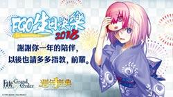 《Fate/Grand Order》繁中版慶周年