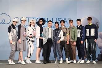 連手台灣設計師 美國棉 翻玩紡織新時尚