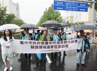 韓國大田儒城溫泉文化節 台中市政府跨國合作行銷