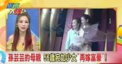 《週末大爆卦》孫芸芸的母親 56歲宛如少女「再嫁富豪」!
