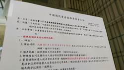國民黨嘉義縣提名登記截止 僅1人登記鄉鎮市長
