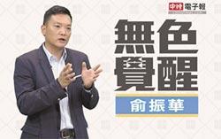 俞振華:蔡英文執政兩年 民調為何崩盤