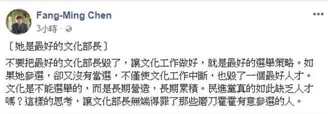 陳芳明發文呼籲民進黨,不要把最好的文化部長毀了。(翻攝自陳芳明臉書)