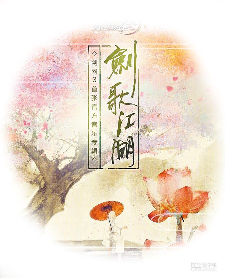 手游《剑网3》推出古风专辑《剑歌江湖》。(取自搜狐)