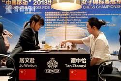 居文君奪下國際西洋棋冠軍 成上海首位世界棋后