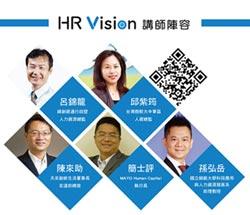 2018 HR Vision論壇 6月20日領航未來