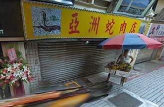 華西街最後一家蛇肉店 21日熄燈歇業
