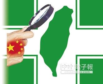 民進黨想走國民黨老路「一黨專政」?陸成立研究中心