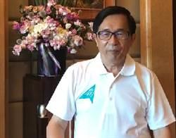 影》蔡政府執政2周年 阿扁錄影現身「討拍」