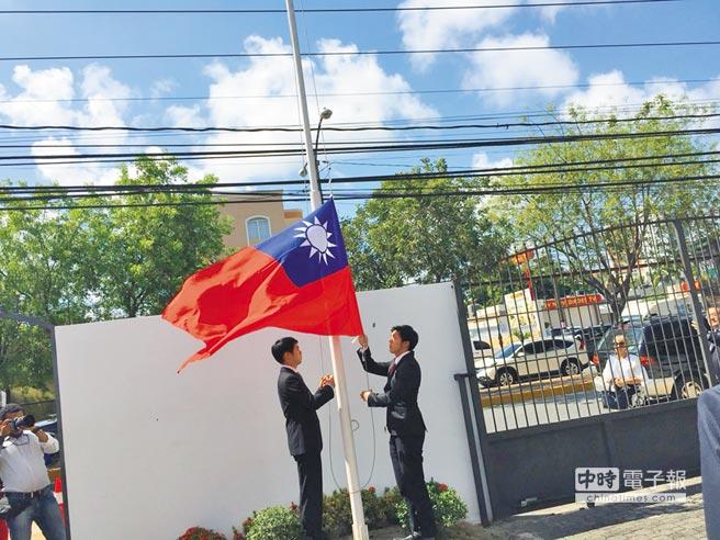 蔡政府執政2周年,高達8成民眾認為台灣外交空間變小。圖為中華民國日前與多明尼加斷交,我駐多國大使館舉行降旗典禮。(僑委會提供)