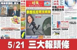 5/21三大報頭條要聞