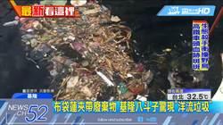 基隆八斗子驚現「洋流垃圾」 海洋汙染問題令人擔憂