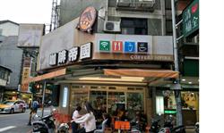 北市抽檢飲冰品 吳興街飲料店「寒天蒟蒻」遭下架