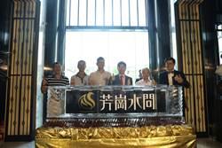 澄清湖景觀豪宅「芳崗水問」公開 義賣名畫做公益
