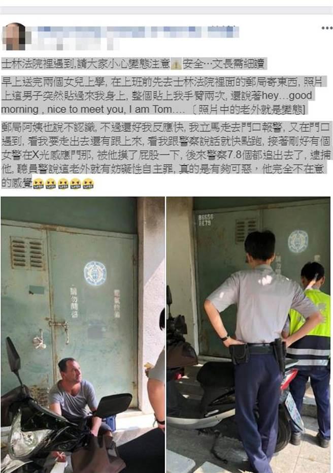 被害女子在臉書上貼文敘述自己被騷擾的過程,提醒民眾要注意該名美籍男子。(翻攝自臉書)
