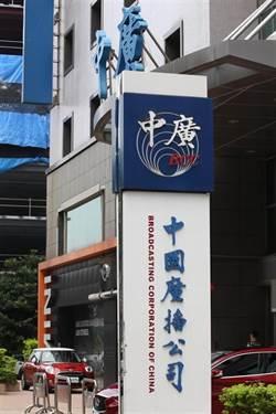 中廣申請減資 法院認證NCC否決有理