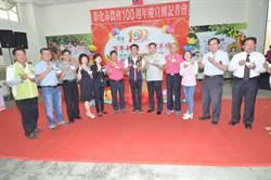 彰化市農會慶百周年 百年太子樓日式米倉將開放參觀