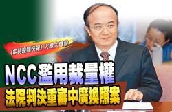 《中時晚間快報》NCC濫用裁量權 法院判決重審中廣換照案