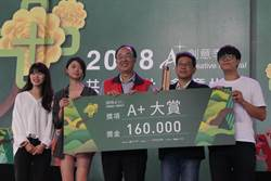2018A+創意季 南台科大奪得A+創意大賞獎