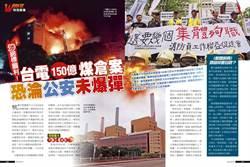 涉綁標圖利!台電150億煤倉案恐淪公安未爆彈