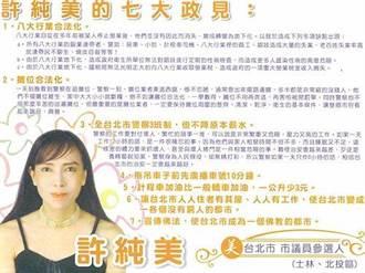 許純美選台北市長?網友翻出12年前政見喊:「凍蒜」