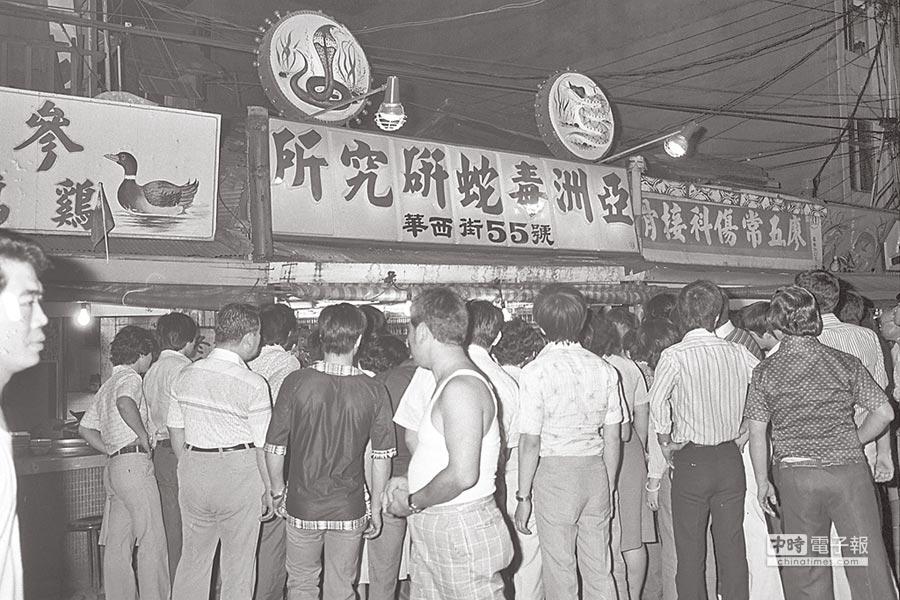 當年許多民眾擠在蛇店門前看人賣藥。(本報資料照片)