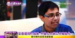 全世界最年輕AI專家 15歲Tanmay Baksh綻放光芒