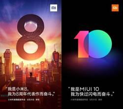 小米8確認5/31深圳發表 伴隨多款新品