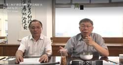 談換鉛管 柯P:台灣瘋子太多是因鉛水喝太多?