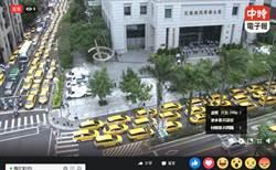 抗議白牌車搶生意 千輛計程車包圍交通部