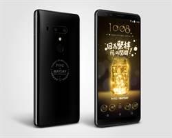 五迷站出來 HTC U12+要推五月天限量版七月預購