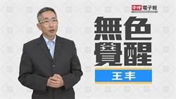 無色覺醒》王丰:蔡政府搞學術閉關 難道是怕愛因斯坦?