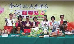 雜糧加工當零嘴美味健康 南市農業局推廣