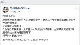 台灣教育就是爛!建中生開罵:22K寫推薦函有錯嗎?