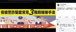 檢察官call台大遴委 葉毓蘭:不倫不類的詐騙集團!