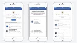 Facebook簡化雙重驗證設定免手機號碼也行 提升帳戶安全
