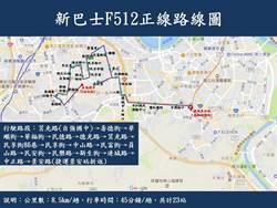 中和區新巴士F512路線 6月1日起變更路線