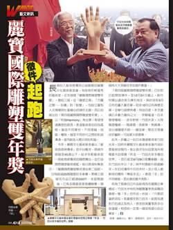 麗寶國際雕塑雙年獎 徵件起跑