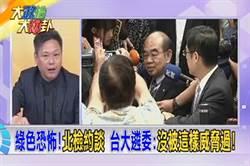 《大政治大爆卦》綠色恐怖!北檢約談 台大遴委:沒被這樣威脅過!