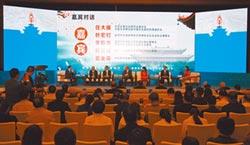 炎帝文化論壇 推動海峽人文交流