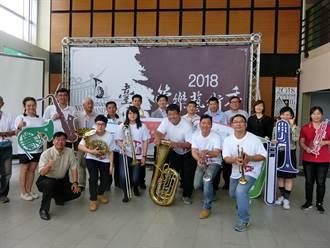 2018台南市管樂藝術季 26日千人熱鬧踩街