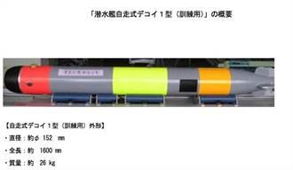 誤射誘導彈 日本海上自衛隊赤龍潛艦演習搞烏龍