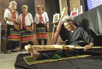 台灣原住民部落寶藏躍上國際舞台